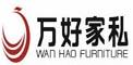 中国家具网推荐品牌家具——万好家具